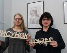 Подарки всем! Открыта выставка работ победителей конкурса «Учебный натюрморт 2018»